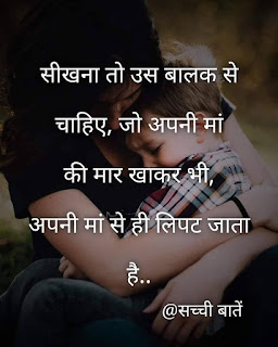 sachi batein quotes dp