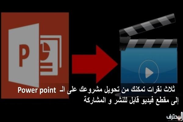 ثلاث نقرات تمكنك من تحويل مشروعك على الـ Power point  إلى مقطع فيديو قابل للنشر و المشاركة