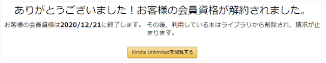 Kindle Unlimited解約・退会手順その4