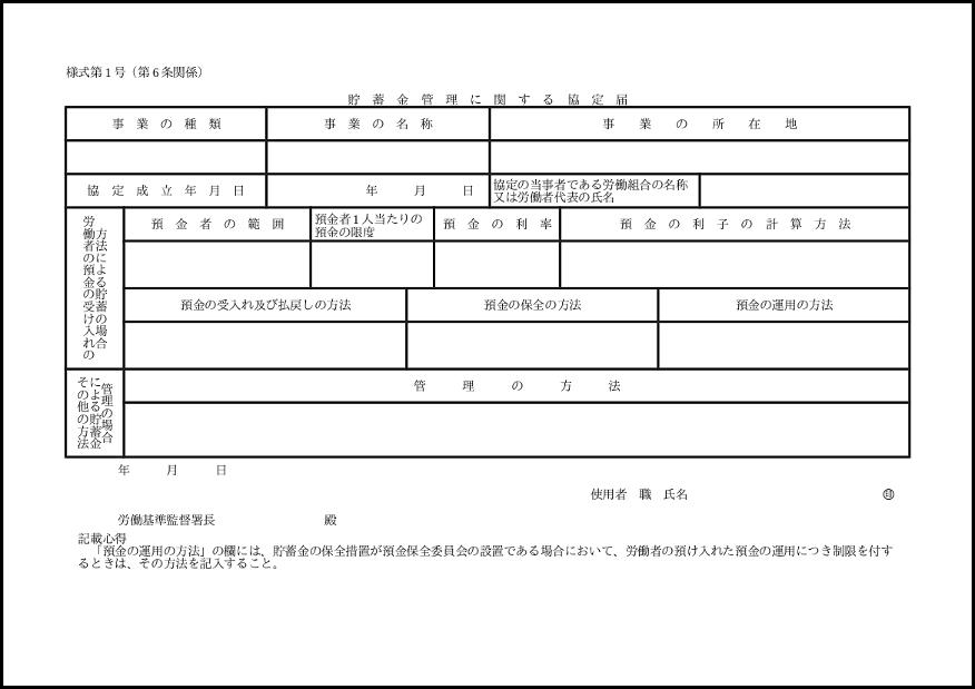貯蓄金管理に関する協定届 002