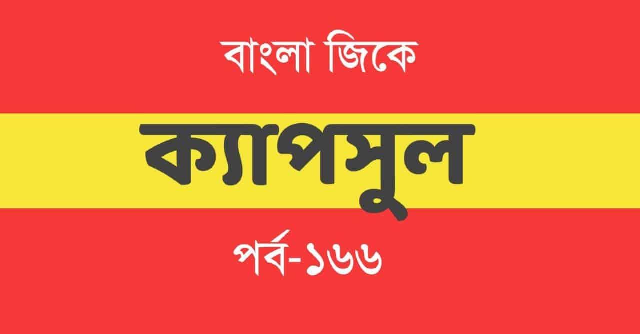 Bengali GK Capsule Part-166