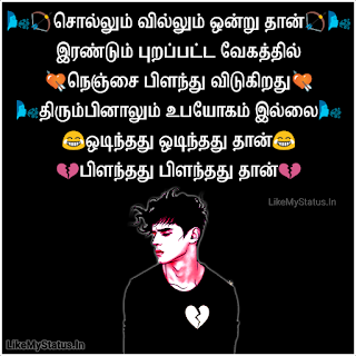 Tamil Ponmozhikal Image