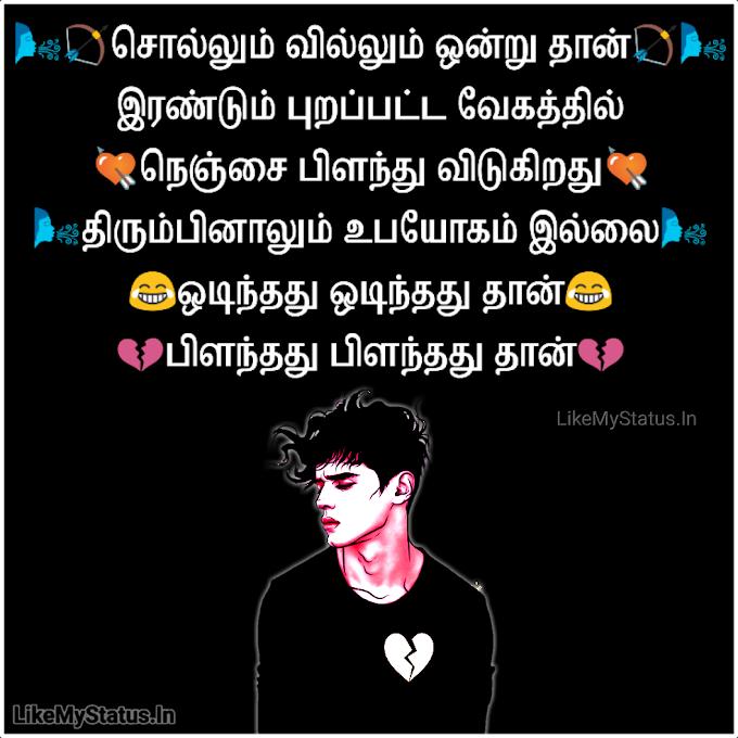 சொல்லும் வில்லும் ஒன்று தான்... Broken Heart Tamil Quote Image...