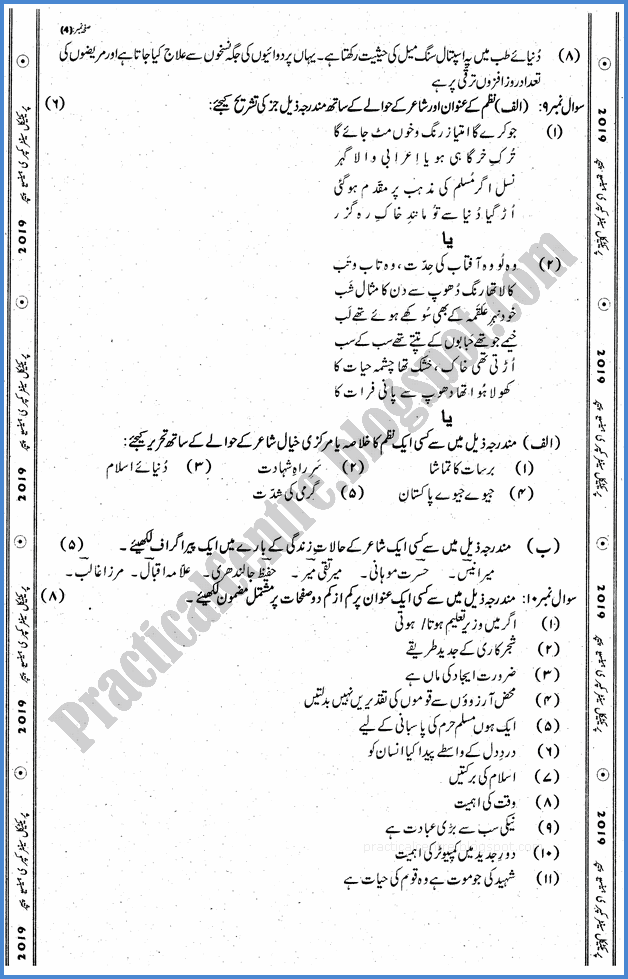 urdu-x-practical-centre-guess-paper-2018-science-group