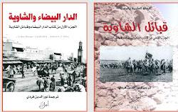 الدار البيضاء والشاوية