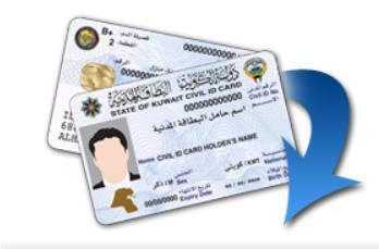 اصدار البطاقة المدنية
