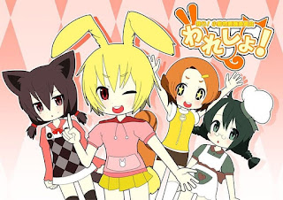 تقرير أنمي أنا! نحن! لجنة حماية الحيوانات الصغيرة Waresho! Warera! Shodobutsu Aigo Iinkai