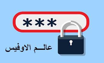 اكسل : كيفية عمل باسورد لتنفيذ الماكرو How To Make Password For Excel Macro VBA