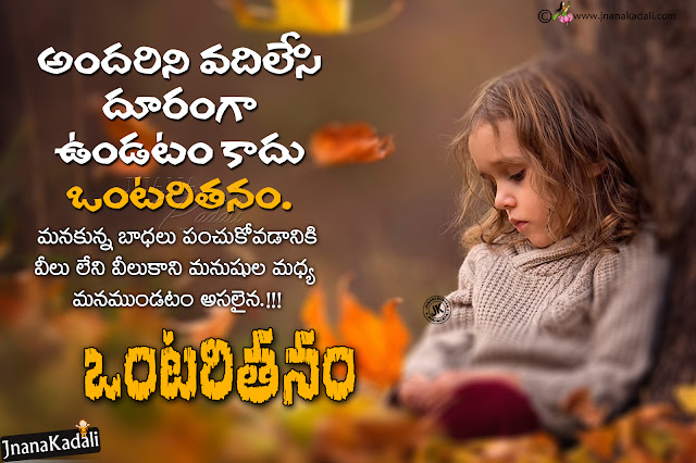 relationship quotes in telugu, best feeling quotes in telugu, telugu quotes on feeling