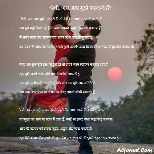 Romantic Love Poetry for Him and Her