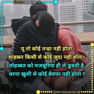 Dhokebaaz Dost Status In Hindi With Images, यू तो कोई तन्हा नही होता, चाहकर किसी से कोई जुदा नही होता। मोहब्बत को मजबूरिया ही ले डूबती है, वरना खुशी से कोई बेवफा नही होता !!