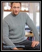 мужской свитер связанный спицами со схемой и описанием