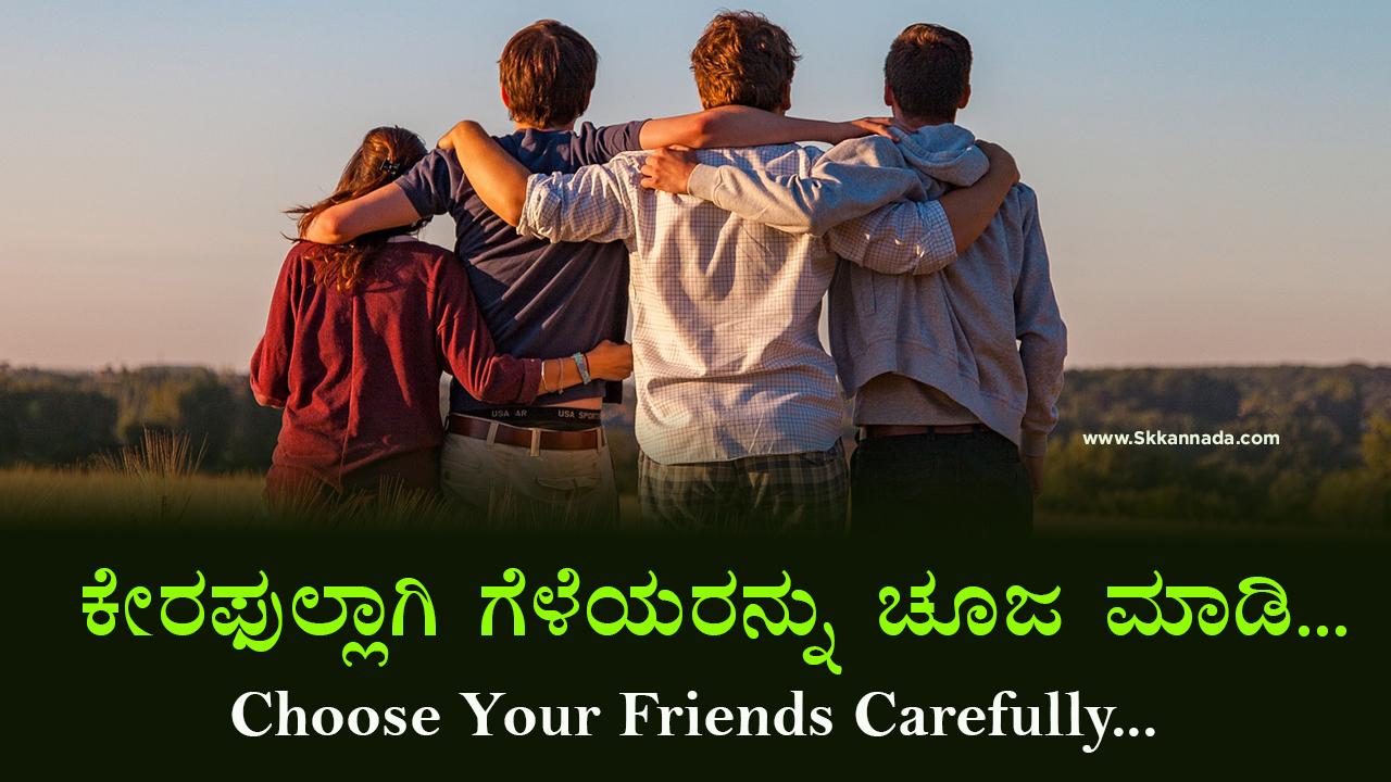 ಕೇರಫುಲ್ಲಾಗಿ ಗೆಳೆಯರನ್ನು ಚೂಜ ಮಾಡಿ : Choose Your Friends Carefully... Life Changing Tips in Kannada