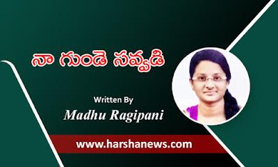 నా గుండె సవ్వడి _harshanews.com