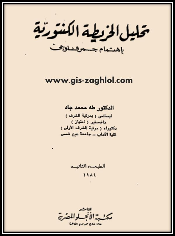 تحميل كتاب تحليل الخريطة الكنتورية باهتمام جيومورفولوجي pdf