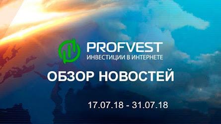 Обзор важнейших новостей из мира финансов и экономики за 17.07.18 - 31.07.18