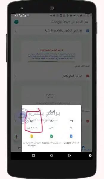 اضافة ملف الي برنامج جوجل درايف