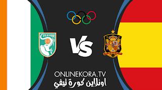 مشاهدة مباراة اسبانيا و ساحل العاج القادمة كورة اون لاين بث مباشر اليوم 31-07-2021 في أولمبياد طوكيو