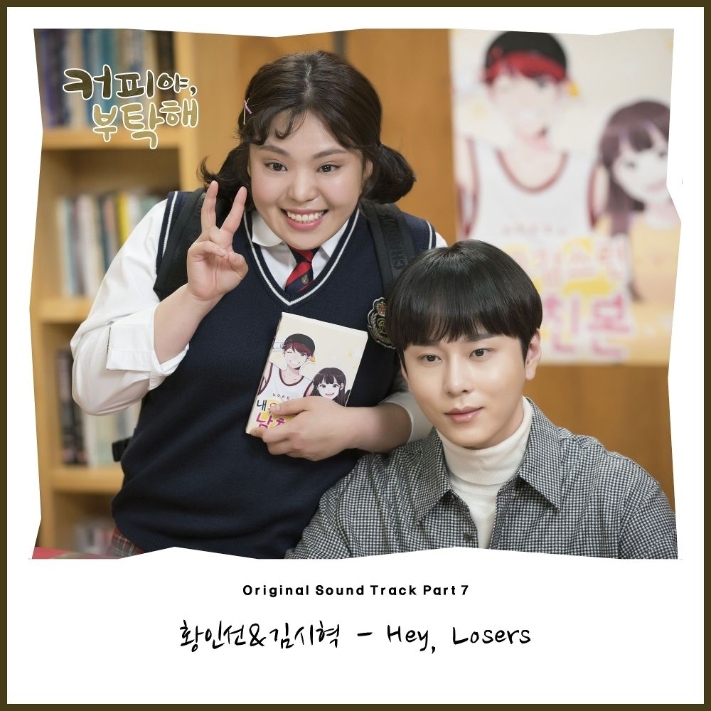 HWANG IN SUN, Kim Si Hyuk – Coffee, Do Me a Favor OST Part.7