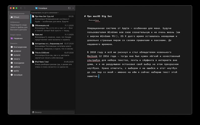 iA Writer macOS