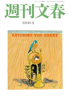 Shukam Bunshun 2016-08-04 (週刊文春 2016年08月04日号)