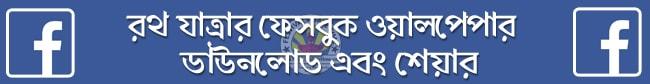 Rath Yatra Fecebook Status Download