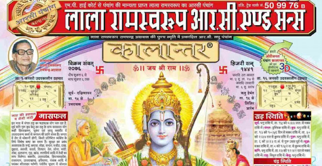 लाला रामस्वरूप रामनारायण कैलेंडर 2021 PDF | Lala Ramswaroop Calendar 2021 PDF in Hindi Free Download