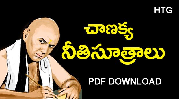 In telugu pdf arthashastra