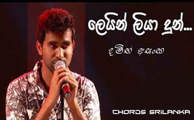 Leyin Liya Dun chords, Damith Asanka songs, Leyin Liya Dun song chords, Damith Asanka song chords, leyin liya dun song download,