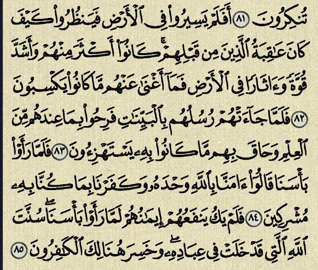شرح وتفسير سورة غافر surah Ghafir (من الآية 64 إلى الآية 85 )