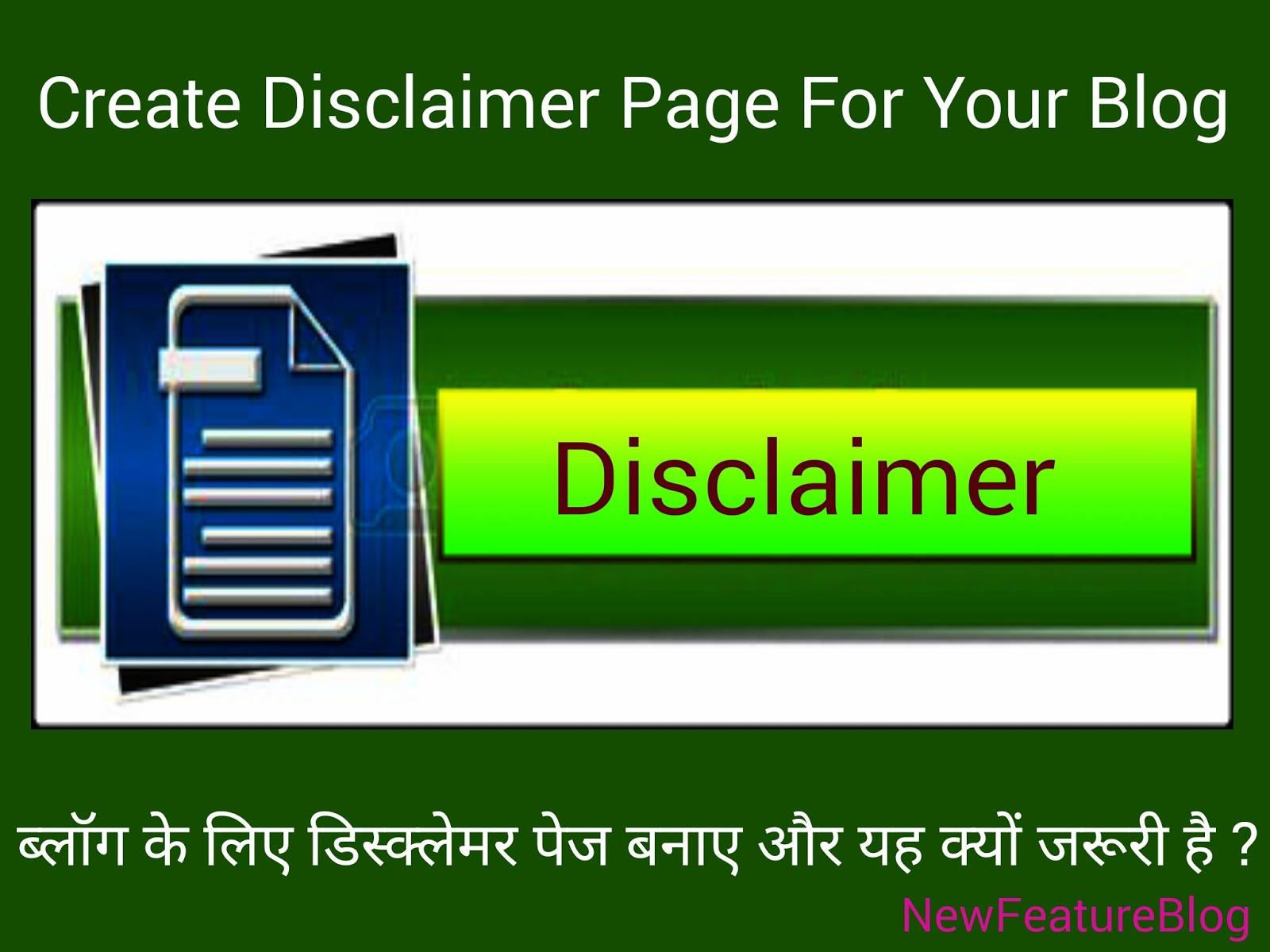 disclaimer-page-kaise-banaye-blog-ke-liye