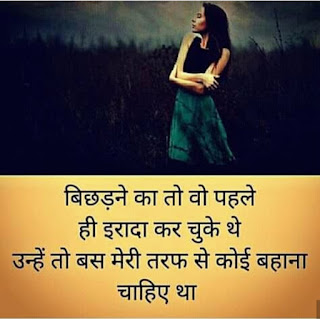 shayari hindi with image