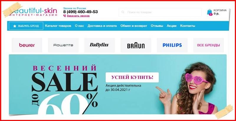 Мошеннический сайт beautiful-skin.ru – Отзывы о магазине, развод! Фальшивый магазин