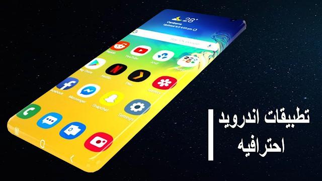 تطبيقات اندرويد احترافيه ومهمه جدا علي هاتفك تتيح لك مميزات جورافيه