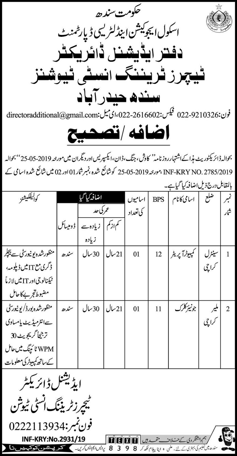 School Education & Literacy Department Hyderabad Sindh Jobs 2019