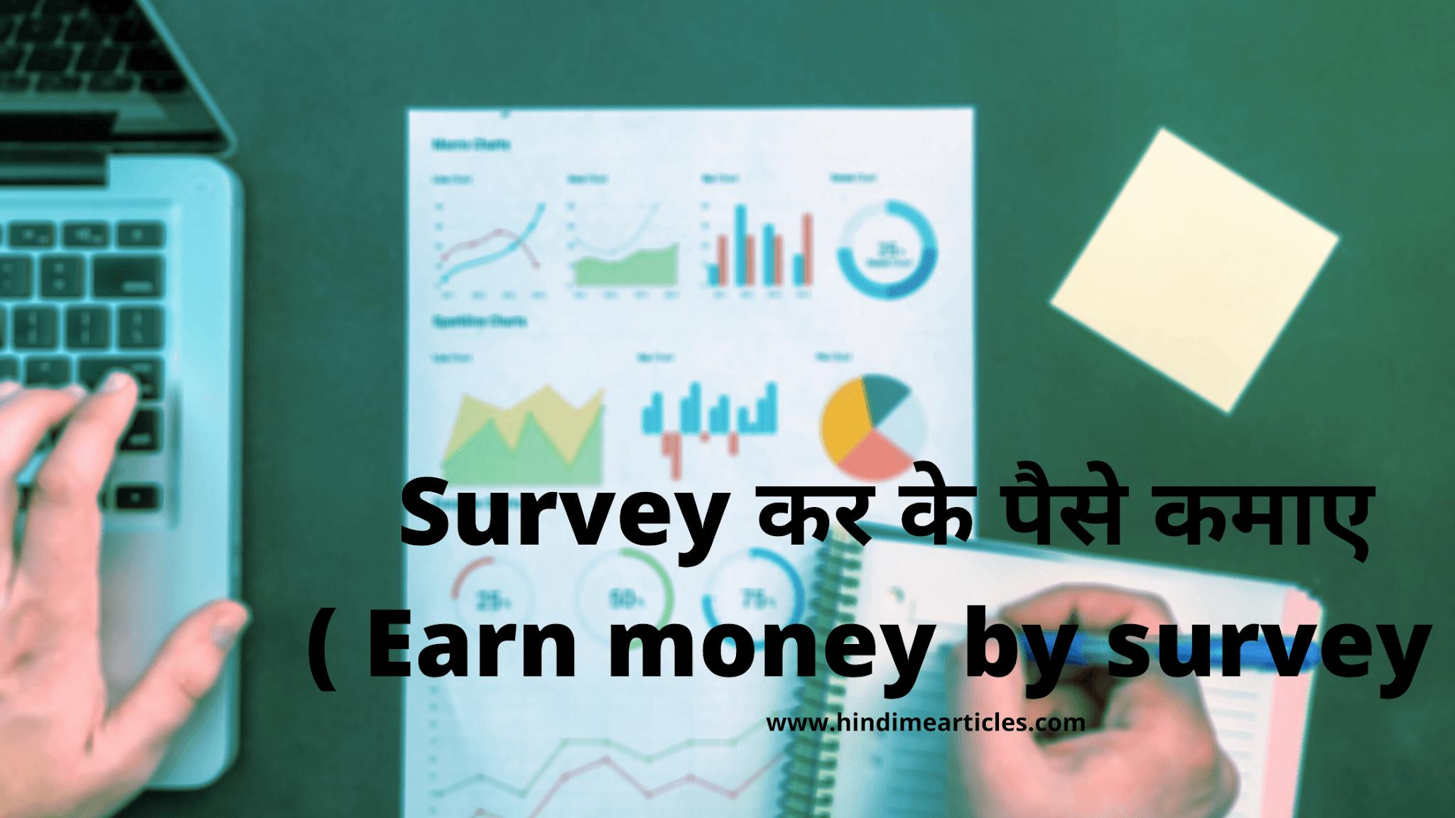 Survey कर के पैसे कमाए  ( Earn money by survey  )