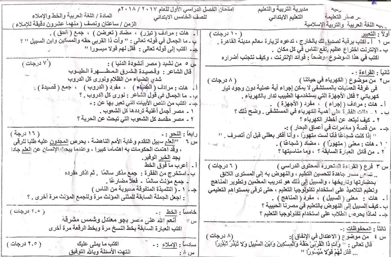ورقة امتحان اللغة العربية للصف الخامس الابتدائى الترم الاول 2018 ادارة كفر صقر التعليمية