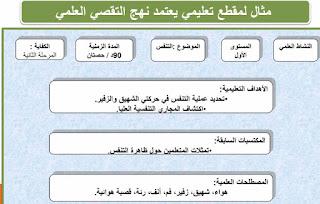 مقطع تعليمي باعتماد نهج التقصي من اعداد الاستاذ اسماعيل