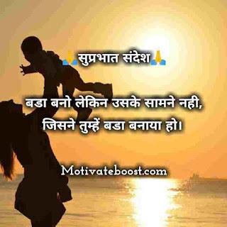हिन्दी संदेश सुप्रभात