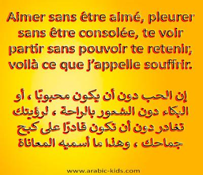 عبارات فرنسية حزينة مترجمة , الكلام الحزين الفرنسي