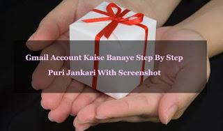 Gmail Account Kaise Banaye Step By Step Puri Jankari With Screenshot