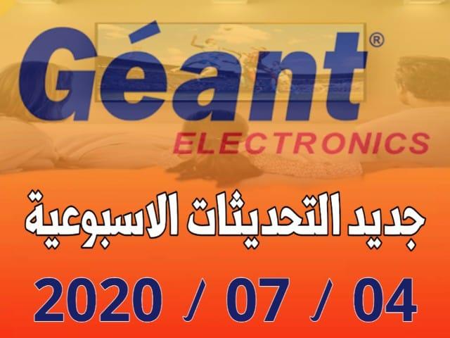 جديد الموقع الرسمي لأجهزة الجيون GEANT يوم 2020/07/04