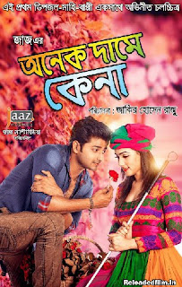 Onek Dame Kena (2021) Bangla Movie 480p, 720p HDRip  Download