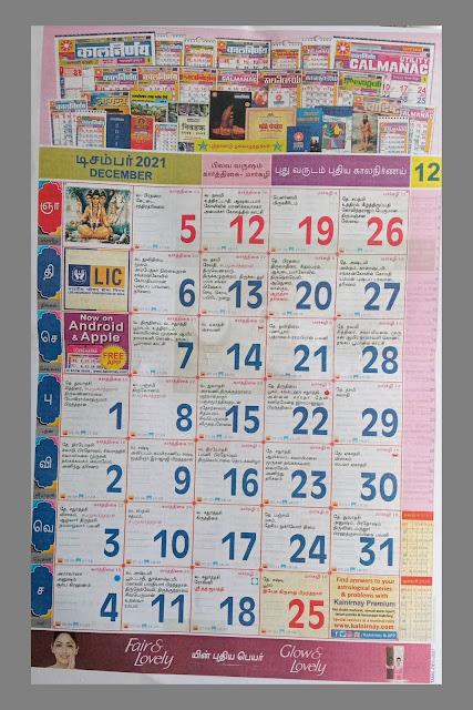 December 2021 Kalnirnay Tamil Calendar