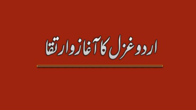اردو غزل کا آغاز و ارتقا