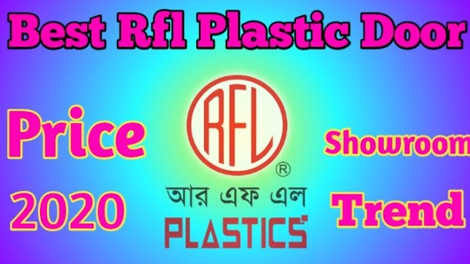Best Rfl Plastic Door Price Or Showroom (2020 Trend)
