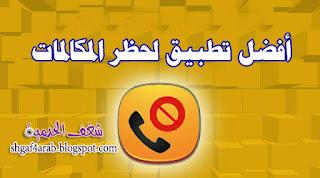 تطبيق خرافي لحظر المكالمات المزعجة والمؤذية للأندرويد مجانا