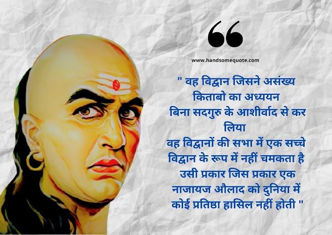 चाणक्य नीति | Chanakya Niti in Hindi Seventeeth chapter