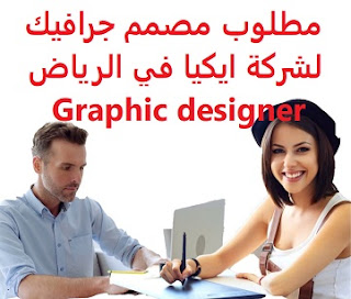 Graphic designer is required for the IKEA company in Riyadh  To work for IKEA in Riyadh  Academic qualification: Bachelor's - Graphic Design  Experience: Experience of at least one year of work in the field of graphic design Having experience working in Photoshop and design programs Fluent in both Arabic and English in writing and speaking To be fluent in computer skills  Salary: to be determined after the interview