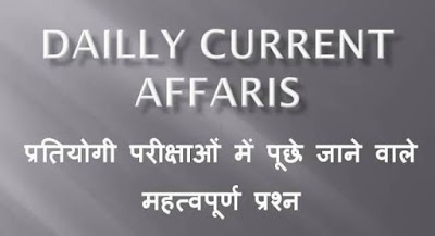 Dailly Current Affairs in Hindi (24-03-2021)